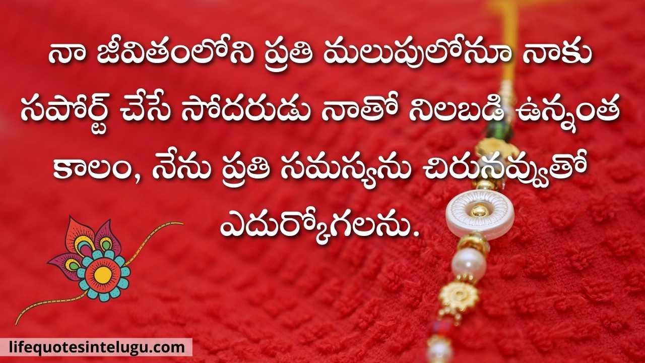 Raksha Bandhan Quotes In Telugu