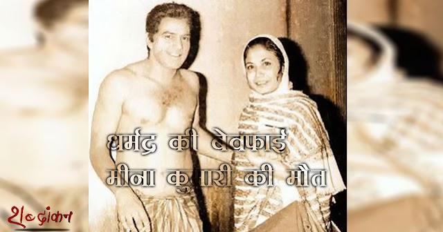 धर्मद्र की बेवफाई मीना कुमारी की मौत #MeenaKumari