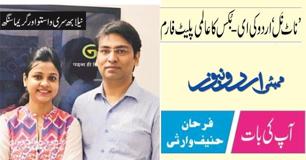 notnul-com urdu ebooks