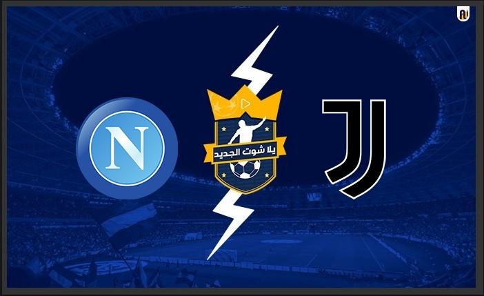 نتيجة مباراة يوفنتوس ونابولي اليوم 2021/9/11 في الدوري الايطالي