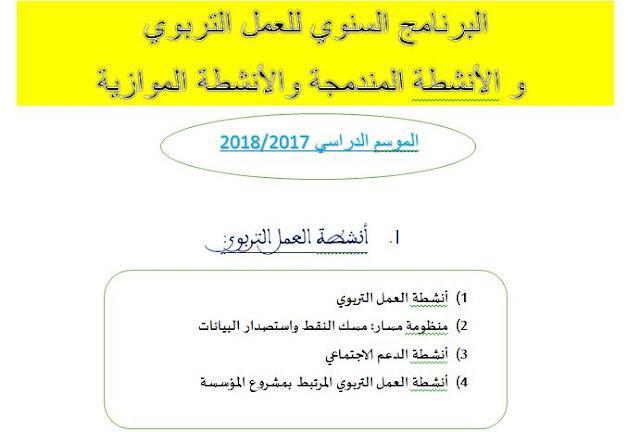"""البرنامج السنوي للعمل التربوي و الأنشطة المندمجة و الأنشطة الموازية (خاص بالتعليم الابتدائي ) """" بصيغة pdf - Word"""