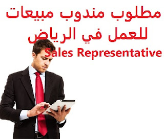 Sales representative is required to work in Riyadh  To work for the Grand Van Company in Riyadh  Academic qualification: not required  Experience: Experience of at least two years of work in the field of selling food He has the ability to persuade clients and communicate with them  Salary: to be determined after the interview