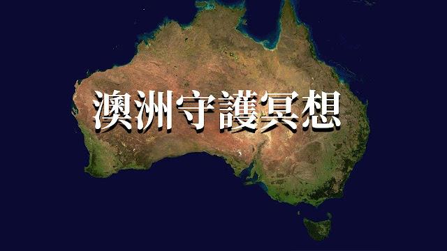 澳洲守護冥想