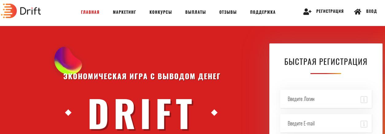 Drift.biz – Отзывы, развод, платит или лохотрон? Информация!