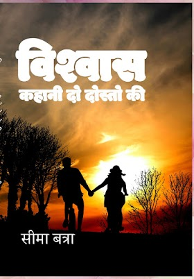 Vishwas kahani do dosto ki विश्वास कहानी दो दोस्तो की