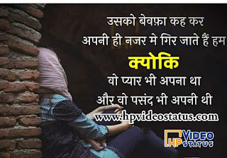 Best Whatsapp Status On Love In Hindi, Love Hindi Quotes