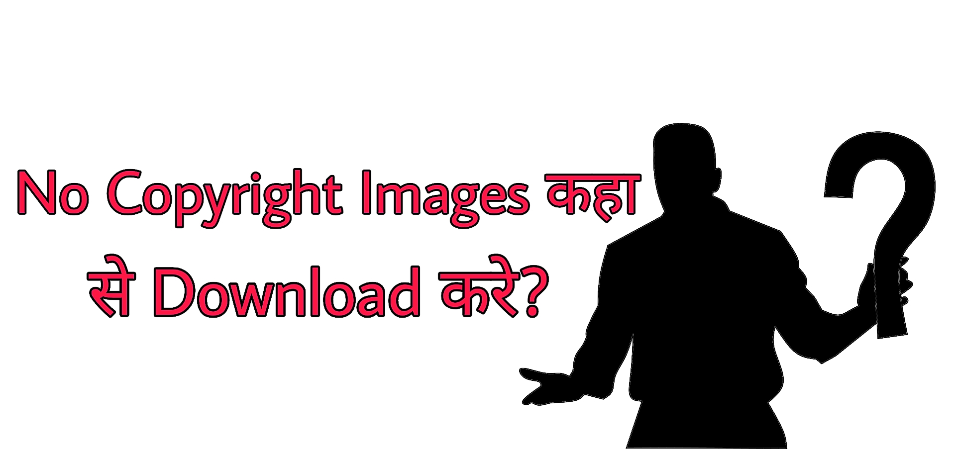 Blog Post ke Liye Free Images Kaha se Download Kare in 2020