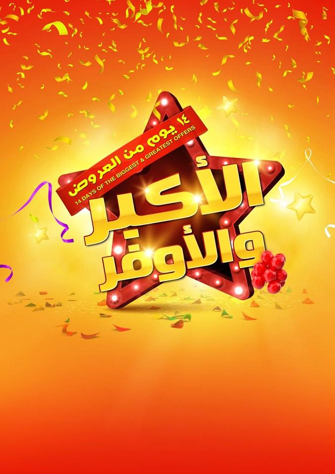 عروض كارفور السعودية الاسبوعية من 25 سبتمبر حتى 8 اكتوبر 2019 الاكبر والاوفر