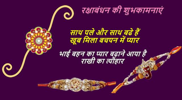 Happy Rakha Bandhan Quotes in Hindi