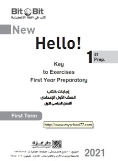 اجابات كتاب بت باي بت Bit by Bit للصف الاول الاعدادى ترم اول 2021