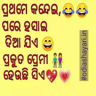 Dard Odia love Shayari