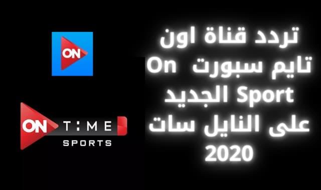 تردد قناة اون تايم سبورت  On Sport الجديد على النايل سات 2020
