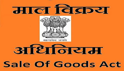 वस्तु-विक्रय अधिनियम (Sale of goods act, 1930)