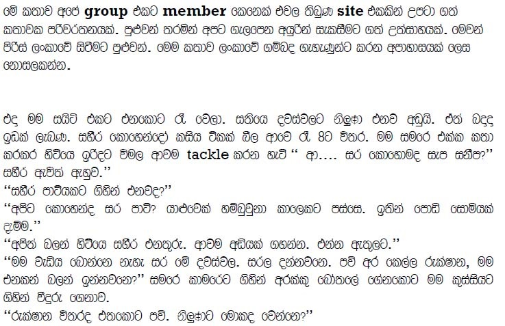 Hukana Katha Sinhala: Sinhala Hukana Katha