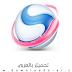 تحميل متصفح بايدو سبارك Baidu spark أحدث إصدار - تحميل بالعربي
