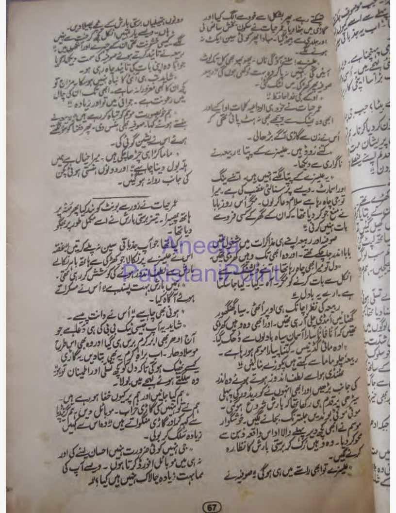 Nahin Tujh Sa Sanwal Yaar by Yasmeen Nishat Romantic Urdu