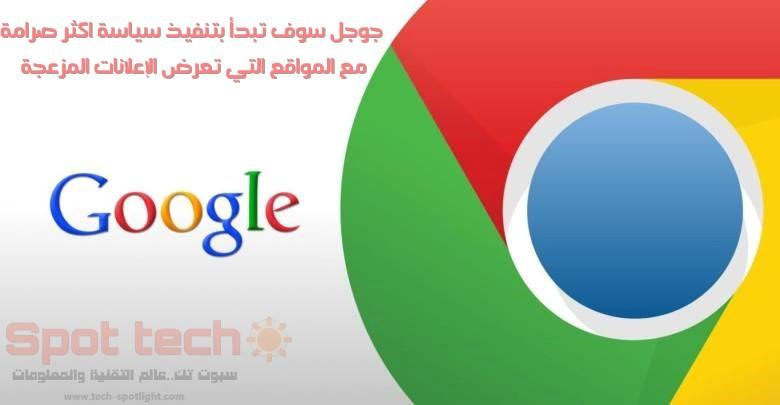 جوجل سوف تبدأ بتنفيذ سياسة اكثر صرامة مع المواقع التي تعرض الإعلانات المزعجة
