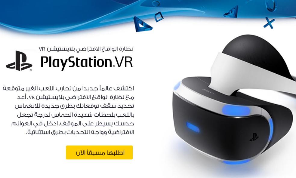 نظارة الواقع الافتراضى Playstation Vr فى عروض مكتبة جرير عروض مكتبة جرير