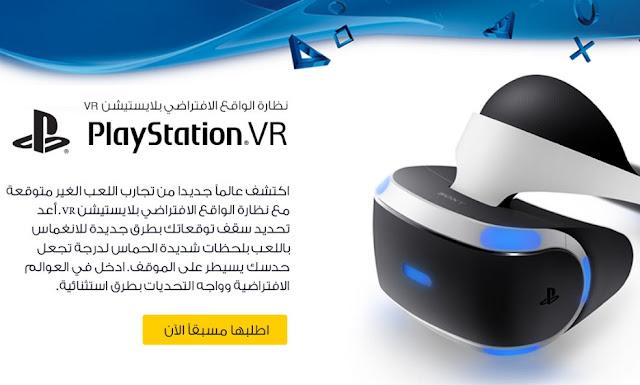 نظارة الواقع الافتراضى PlayStation VR فى عروض مكتبة جرير