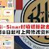 申请i-Sinar时填错提款金额,3月8日起可上网修改资料