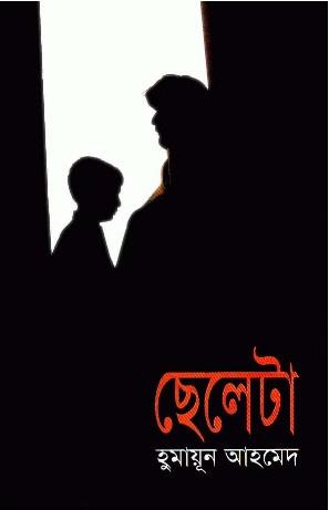 Cheleta By Humayun Ahmed - Humayun Ahmed Pdf