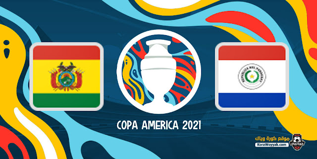 نتيجة مباراة باراجواي وبوليفيا اليوم 15 يونيو 2021 في كوبا أمريكا 2021
