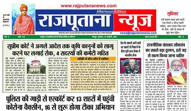 Rajputana News daily afternoon epaper 13 January 2021