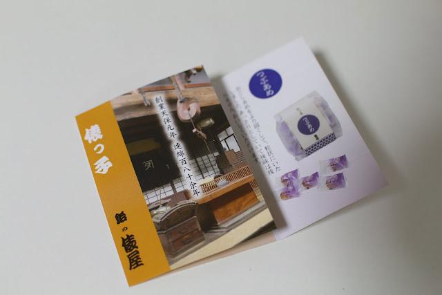 俵屋カタログ2