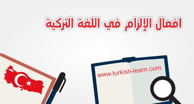 افعال الإلزام | الاضطرار في اللغة التركية