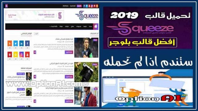 تحميل قالب سكويز - Squeeze النسخة الأصلية مجاناً بدون حقوق وأخطاء 2019