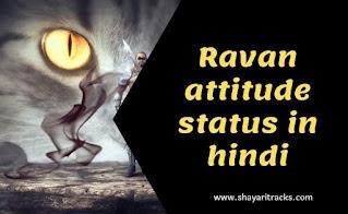 ravan attitude status in hindi