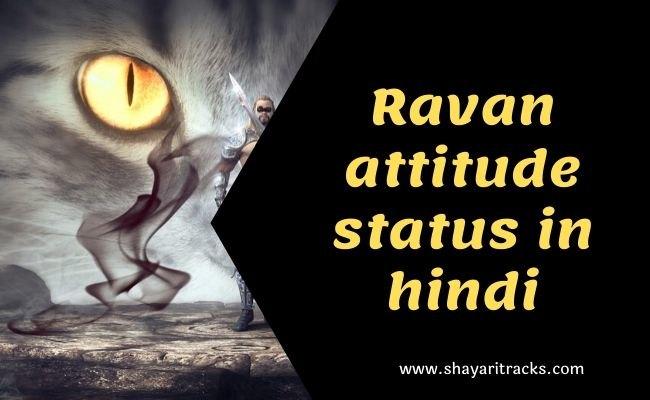 Ravan Attitude Status In Hindi (BEST) 31+ रावण हिंदी शायरी