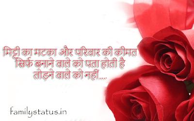 family fb status hindi