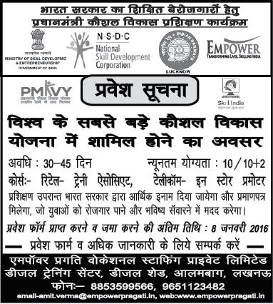 UP Kaushal Vikas Yojna Online Registration 2016 upsdm.org