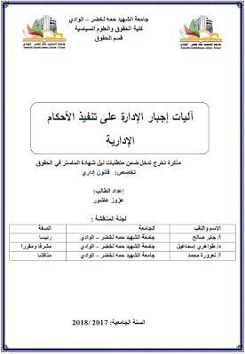 مذكرة ماستر: آليات إجبار الإدارة على تنفيذ الأحكام الإدارية PDF