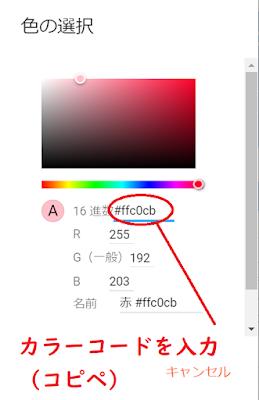 色の選択カラーコードを入力