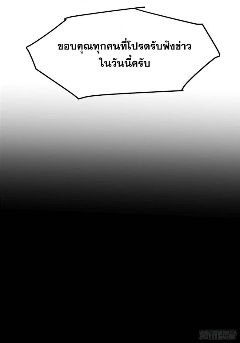 SiYe Ren - หน้า 47