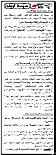 س و ج مدرسة أبولو فى الادب #مراجعة_الثانوية_العامة لغة #عربية