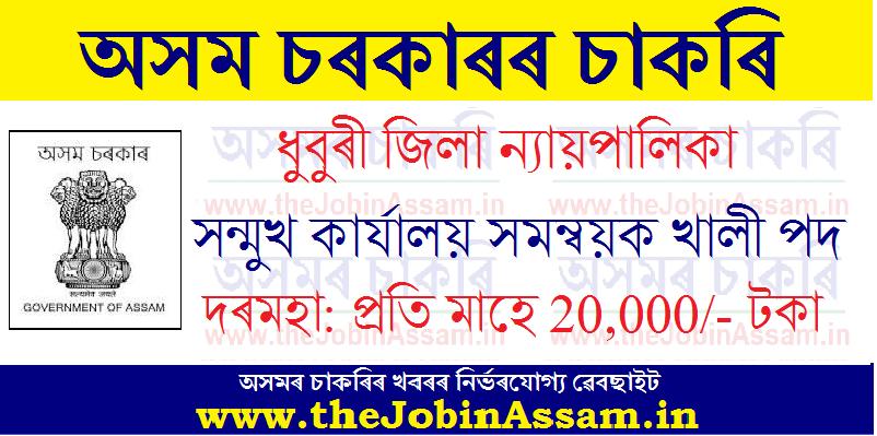 Dhubri District Judiciary Recruitment 2021