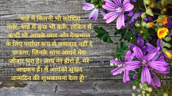 जन्मदिन की शुभकामनाएं हिन्दी में पिताजी के लिए। Birthday Wishes In Hindi For Father.