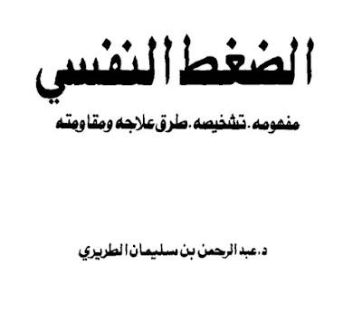 كتاب الضغط النفسي pdf