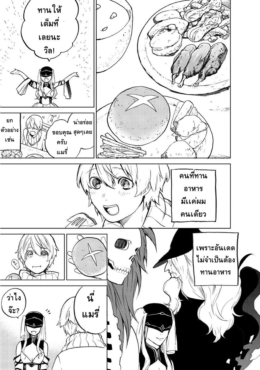 อ่านการ์ตูน Saihate no Paladin ตอนที่ 1 หน้าที่ 30
