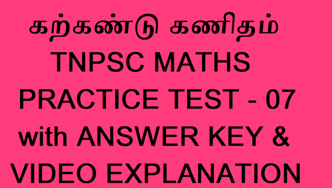 TNPSC EXAMS -  MATHS PRACTICE TEST - 07 - WITH ANSWER KEY AND VIDEO EXPLANATIONS