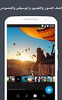 تطبيق Quik للأندرويد 2020 - Screenshot (1)