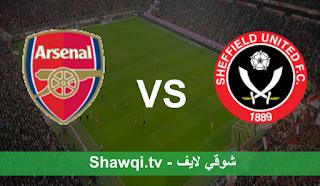 مشاهدة مباراة آرسنال وشيفيلد يونايتد اليوم بتاريخ 11-4-2021 في الدوري الانجليزي