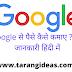 Google से पैसे कैसे कमाए ? – पूरी जानकारी हिंदी में 2021