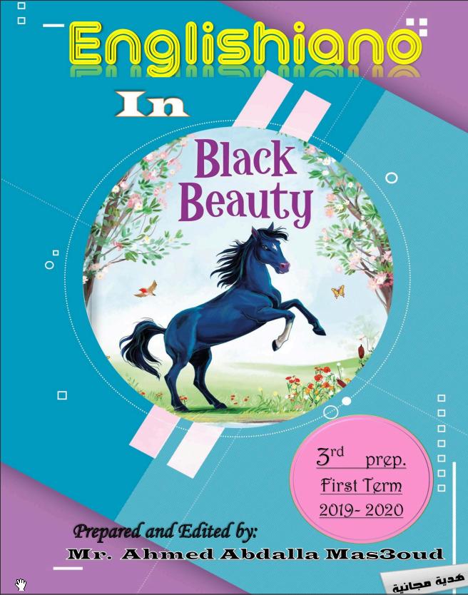 أفضل مذكرة قصة إنجليزى  Black Beauty كاملة الصف الثالث الإعدادى الترم الأول 2021