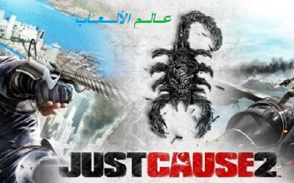"تحميل لعبة ""Just Cause 2"" للكمبيوتر برابط مباشر"