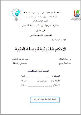 مذكرة ماستر: الأحكام القانونية للوصفة الطبية PDF