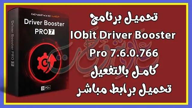 تحميل برنامج IOBIT Driver Booster Pro 7.6.0.766 كامل بالتفعيل مدى الحياة.